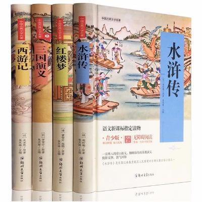 精装四大名著4册 青少年版语文新课标无障碍阅读白话文学校指定