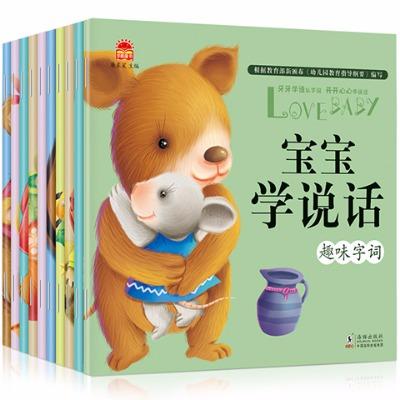 0-3岁宝宝学说话语言启蒙书10册 绘本婴儿学说话的书系列爱上表达幼儿早教书启蒙认知语言表达能力训练书