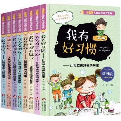 【8册】我有好习惯一年级二年级课外书必读注音版三年级儿童读物励志童话故事书小学生课外阅读书籍畅销童书