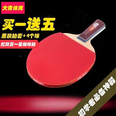 【玛雅健身】红双喜乒乓球拍一星级初学者二星级横拍直拍双面反胶加厚底板
