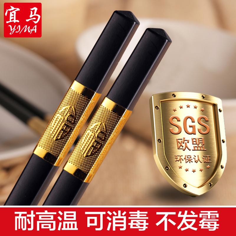 宜马10双装高级餐具合金筷子金属头装饰防滑耐高温更健康放心使用