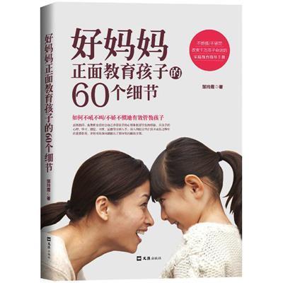 正版 好妈妈正面教育孩子的60个细节不打不骂培养男孩女孩如何说孩子才会听怎么听才肯说 育儿书籍0-3岁家庭教育孩子的书籍