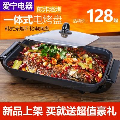 爱宁302商用电烤盘 巫山烤鱼/万州/诸葛/纸包鱼烤炉电炒锅烧烤炉