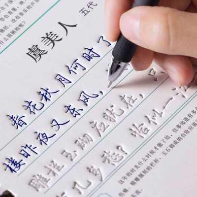 【甩卖成人行书,15天练好字】凹槽练字帖成人行书行速成练字本