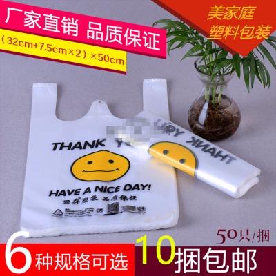 笑脸袋手提袋塑料袋背心袋食品袋方便袋子超市购物袋打包袋马夹袋水果袋服装袋饰品袋定做批发包邮选好款式厚度大小数量拍下就好