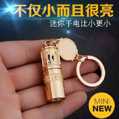 户外迷你手电筒家用强光led 防水男女士袖珍钥匙扣手电超亮小电筒