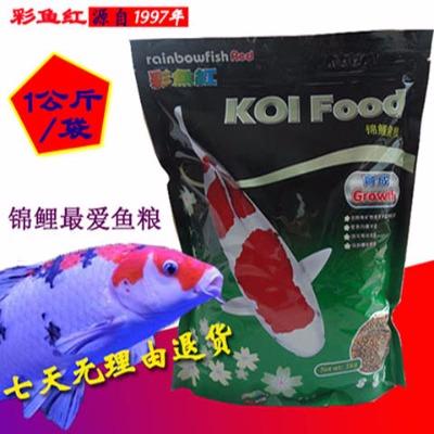 彩鱼红锦鲤饲料育成金鱼锦鲤色扬专用饲料鱼食袋装1kg大包装实惠