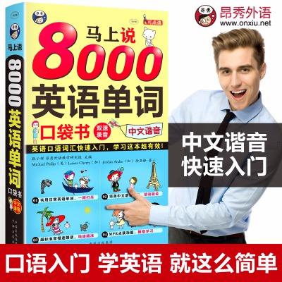 马上说8000英语单词口袋书大全 初中高中英语单词书词根词缀英语