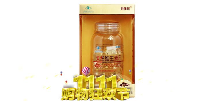 【买二送维C】天然维生素E软胶囊【160粒大瓶装】女神必备品