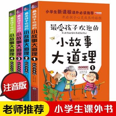全套4册受孩子欢迎的小故事大道理 注音版小学生课外阅读书籍一 二 三四五六年级课外书必读少儿图书儿童故事书