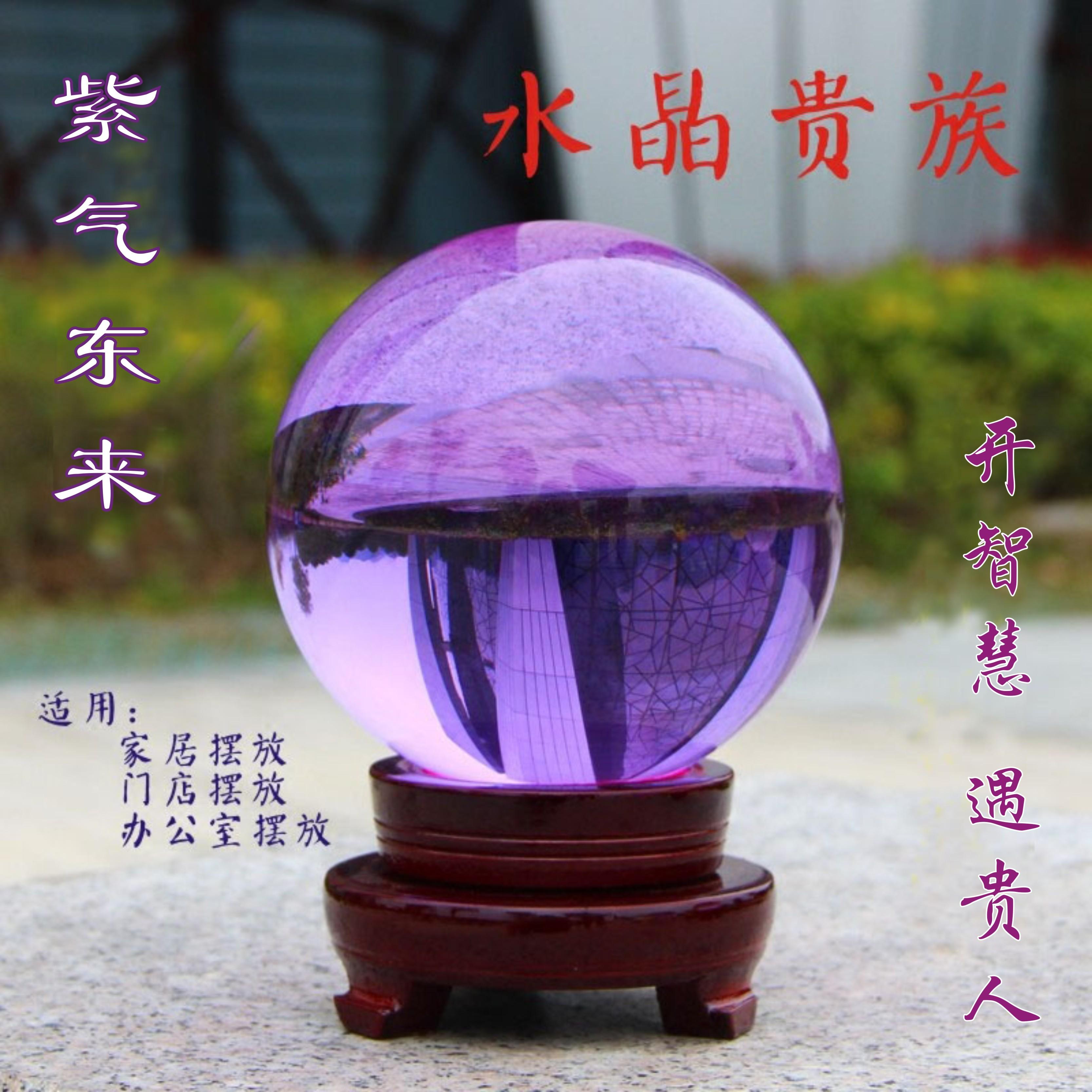 正品开光招财旺运紫色水晶球摆件镇宅风水球客厅酒柜办公室桌家居
