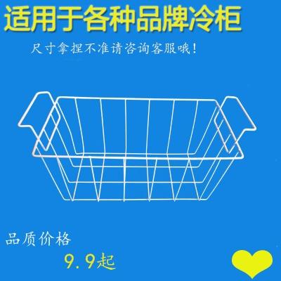 冰柜储物挂篮冰箱挂架海尔冷柜食品筐收纳吊篮宿舍整理编挂式挂篮