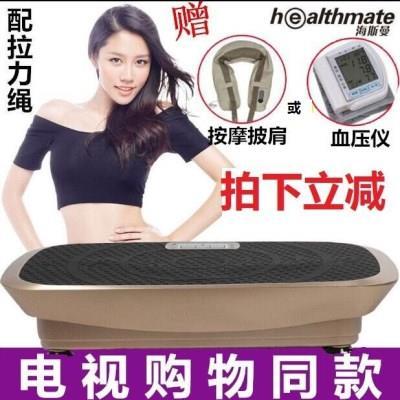 【减肥必备】【减肥神器】【健身器材】正品海斯曼新一代健康有氧运动机3D智能甩脂机懒人抖抖机电视购物