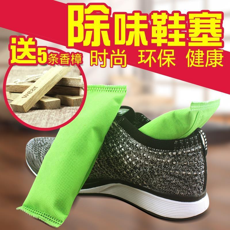 鞋塞竹炭包鞋除臭鞋子除味皮鞋鞋内除湿去臭活炭干燥剂 除臭剂