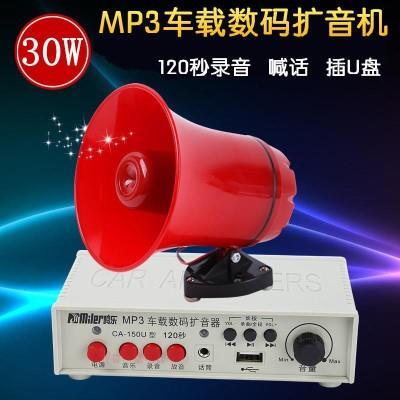 大功率12V/24V车载扩音喊话器 录音宣传广告扬声地摊叫卖插卡喇叭