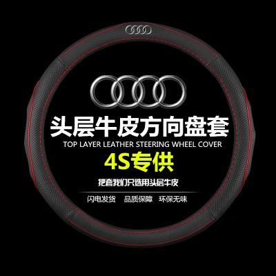 奥迪汽车真皮方向盘套2017款新A4L A6L Q3 Q5 Q7A3 A4 A6 A8把套