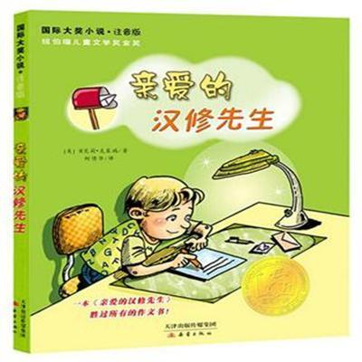 亲爱的汉修先生 注音版国际大奖小说  儿童读物故事书老师推荐