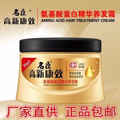 名臣高新康效焗油膏500ml+8氨基酸养发霜发膜倒膜护发素正品男女