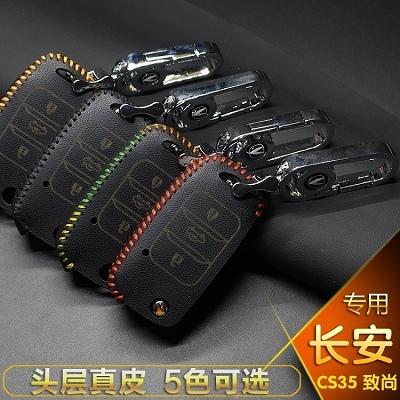【买一个送一个】长安cs35 长安cs75钥匙包长安致尚 XT 长安逸动