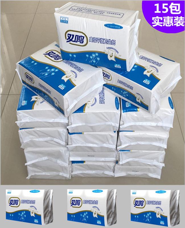 【平板卫生纸草纸刀切纸】方块厕纸手纸皱纹纸实惠家庭装批发本色