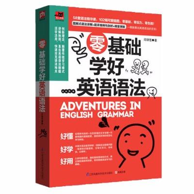 零基础学英语语法书语法大全英语入门自学零基础初高中英语语法