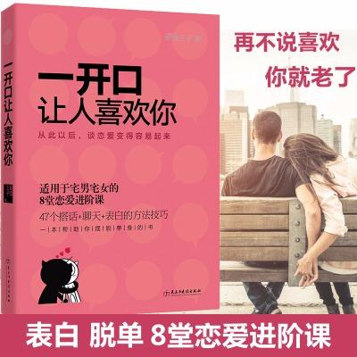 一开口让人喜欢你 宅男女恋爱约会 人际交往口才演讲情感励志书籍