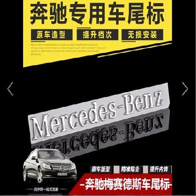 北京奔驰改装英文标 梅赛德斯奔驰车尾标Mercedes-Benz车标字母贴