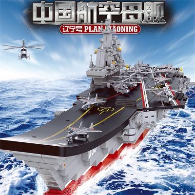 兼容乐高军舰辽宁号航母模型启蒙军事航空母舰拼装积木儿童玩具