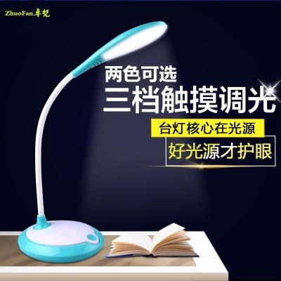 LED学习护眼台灯充电插电宿舍卧室写作业学生阅读床头灯保护视力