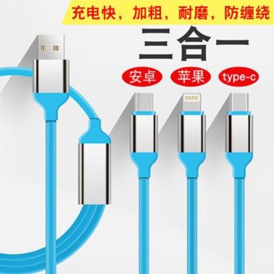 一拖三数据线三合一加长type-c安卓苹果1.2米手机充电线6s华为p9