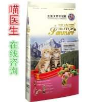 圣米罗深海鱼幼猫粮2.5kg怀孕猫英短美短蓝猫加菲猫专用猫粮5斤