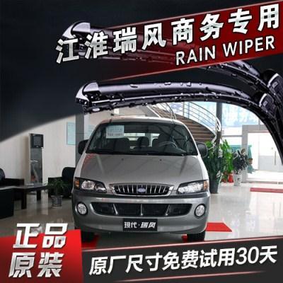 【对装包邮】江淮瑞风商务汽车专用雨刷器无骨 祥和 一家亲 穿梭原装后雨刮片