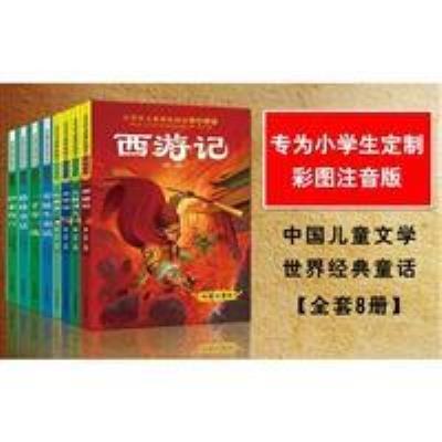 伊索寓言一千零一夜安徒生格林童话 + 中国四大名著 注音彩图小学生版全8册