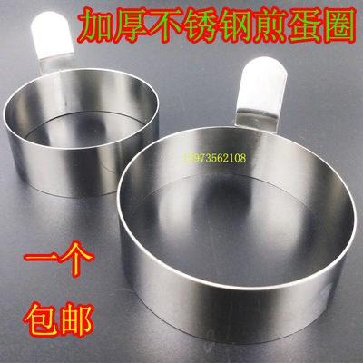 不锈钢煎蛋器模型煎鸡蛋模具荷包蛋磨具爱心型创意煎蛋模具煎蛋圈