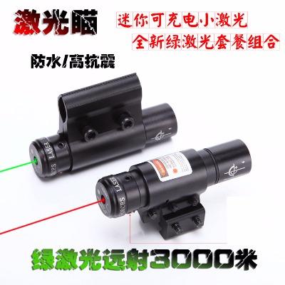 红外线瞄准器激光瞄准器上下左右可调激光手电筒激光灯防水抗震