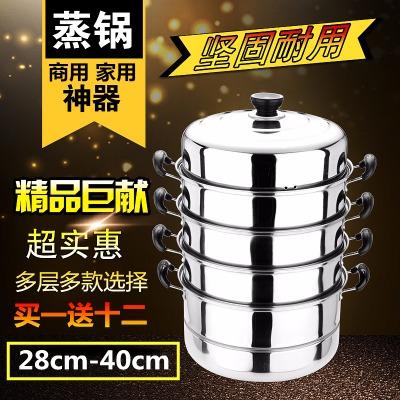 28-40cm不锈钢加厚三四五层蒸锅家用超大商用燃气炉电磁炉通用