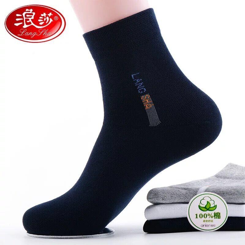 【浪莎正品6双装 】纯棉男士袜子男四季款中筒袜子男袜纯棉防臭袜