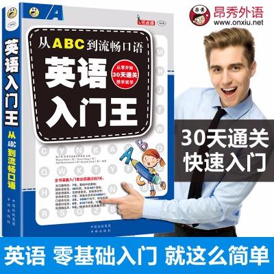英语入门王 英语书籍初级入门自学教材成人学生零基础学英语口语+