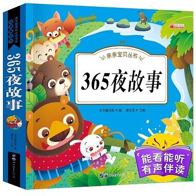 有声伴读365夜故事书带拼音儿童绘本小学生课外书籍二三年级读物