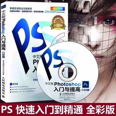 【赠光盘】adobe photoshop教程书 ps教程书籍完全自学教程 pscs6平面设计书籍图像处理 ps教材 入门