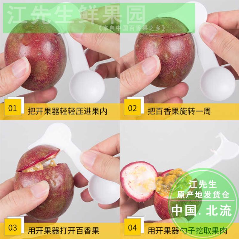 【送开果器】广西百香果大果5斤装2/3斤12个新鲜水果酸甜果大多汁_7