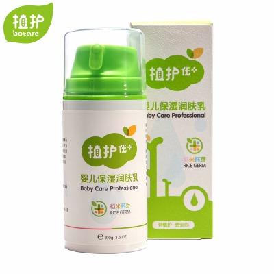 植護兒童保濕潤膚乳100g 嬰兒身體乳 嬰幼童浴后護理 四季滋養