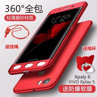 vivoxplay6手机壳 步步高xplay5曲屏手机套xplay5a全包磨砂硬壳