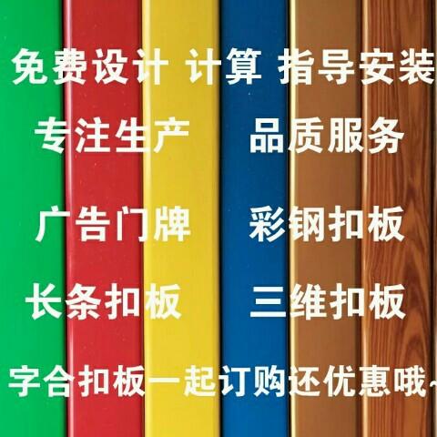 c84彩钢扣板广告扣板长条广告牌门头招牌材料扣板彩钢条木纹扣板