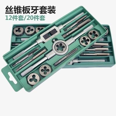 【全套规格齐全】丝锥板牙 手用丝锥板牙套装 五金工具 手用丝攻