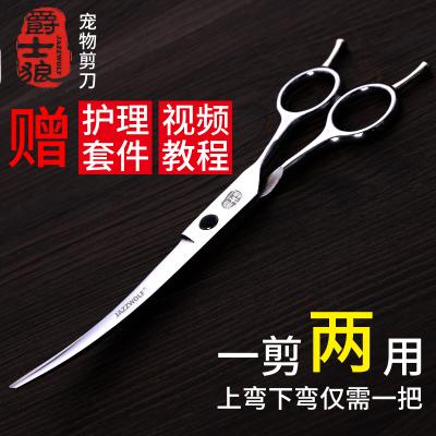 宠物剪刀美容工具套装修毛剪7寸直剪弯翘剪狗狗泰迪贵宾剪毛工具