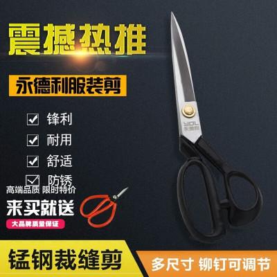 正品永德利家用电镀防锈裁缝剪刀8-12寸服装防锈大剪刀买一送一