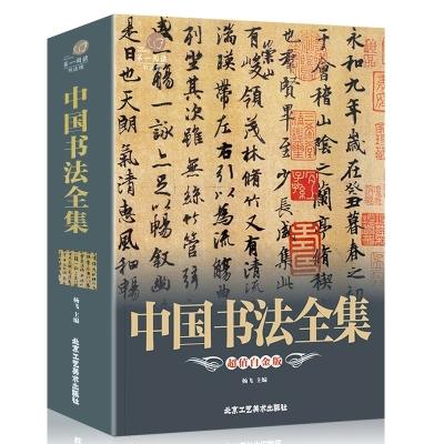 中国书法大全 传世书法技法初学教程一本通 历代名家书法教材全集