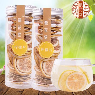 柠檬片泡茶 泡水喝的水果茶 蜂蜜冻干柠檬片 花草茶叶特级 50g/罐