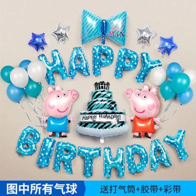 儿童生日派对装饰气球套装宝宝满月周岁百日宴酒店背景墙房间布置